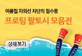 프로팀 팔토시 모음전