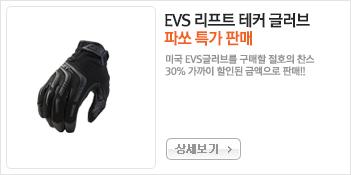EVS 글러브 할인 특가판매