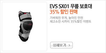 EVS 무릅보호대 35%할인