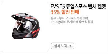 EVS T5밴처 헬멧 35%할인