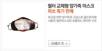 필터 교체형 천연 양가죽 마스크