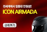 ICON AIRMADA  풀페이스 헬멧 시리즈