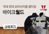 국내최대 모터사이클 멀티샵 바이크월드