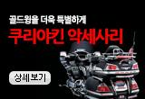 골드윙1800전용 쿠리야킨 모음전