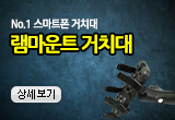 NO.1 스마트폰 거치대 RAMMOUNT