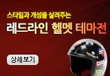 레드라인 헬멧 모음 테마전