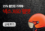 넥스  X60 헬멧  25%할인전