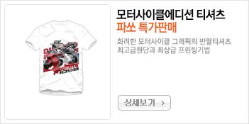 커스텀메니아 모터사이클에디션 티셔츠