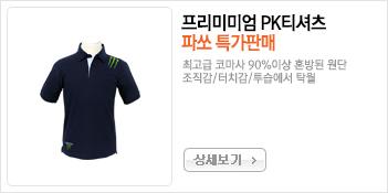 프리미엄 PK 티셔츠