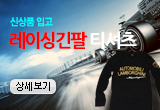 F1SPORTS  레이싱긴팔 티셔츠 모음전
