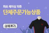 파쏘 레이싱의류 단체주문가능상품 모음전