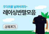 레이싱 반팔 모음전